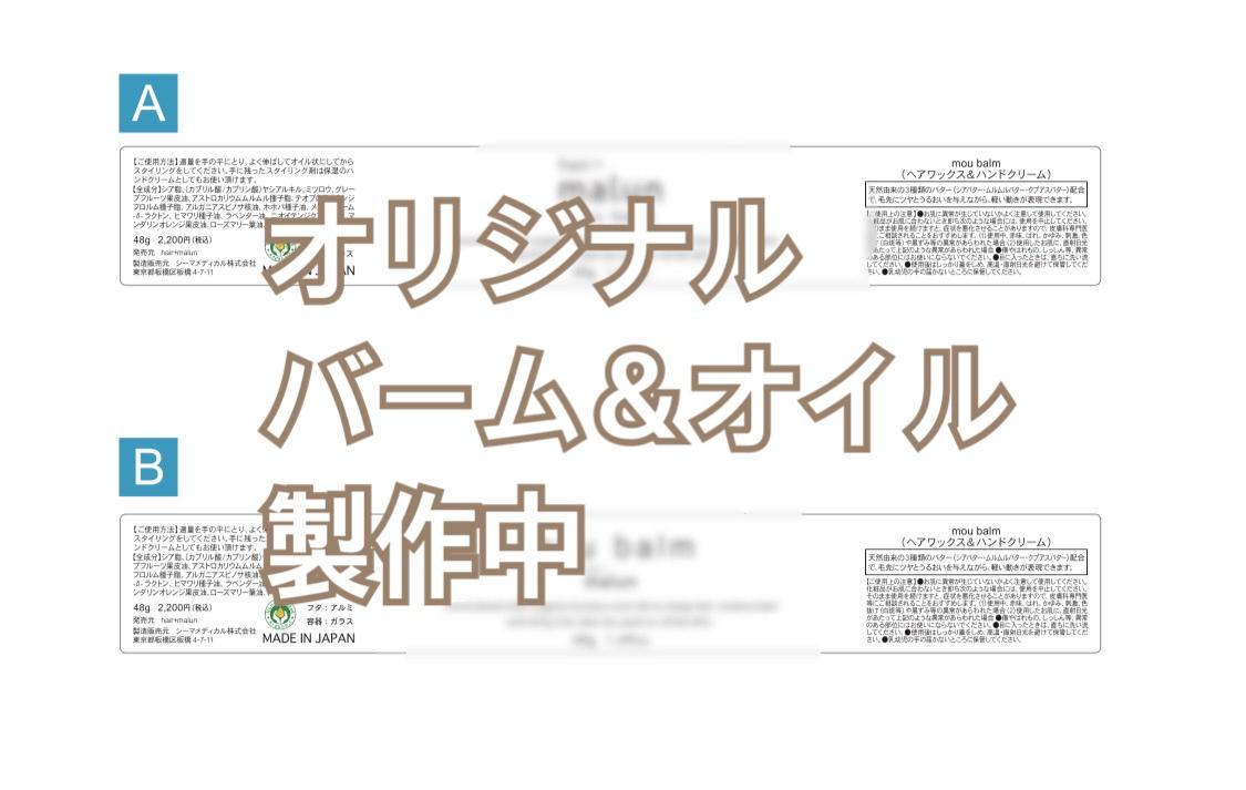 オリジナルバーム&オイル 完成間近!! 〜hair+malun(ヘアプラスマルン)〜